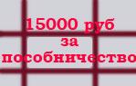 15000 руб за пособничество в приобретении марихуаны