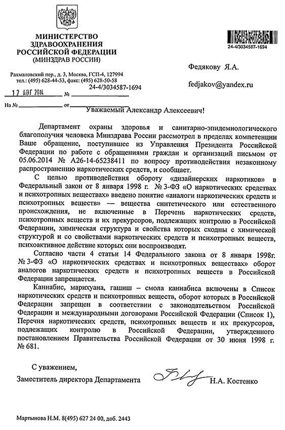 Ответ из Минздрава РФ на третье обращение к Президенту РФ с призывом создать Комиссию по конопле