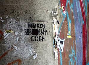 надпись на контейнере: порох спайс