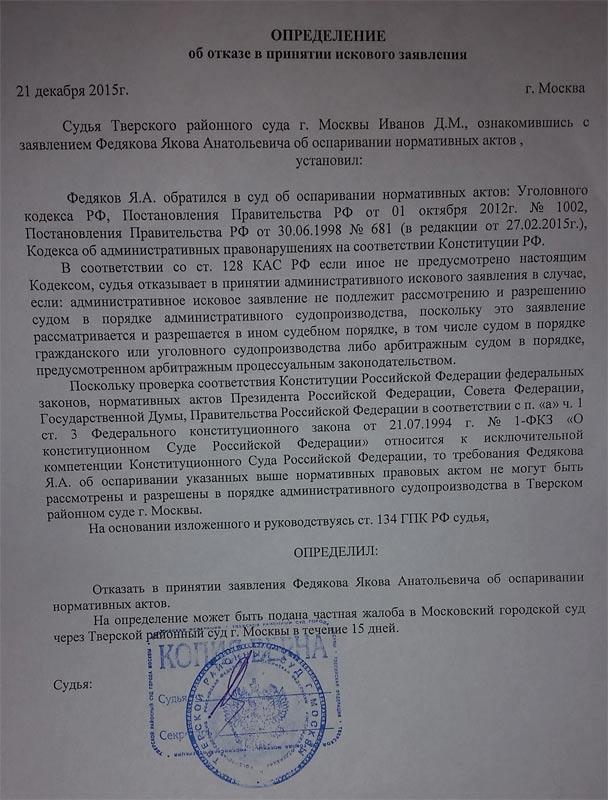 Отказ в принятии заявлении Тверским районным судом г. Москвы