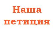 petiziya